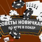 10 дельных советов игрокам в покер