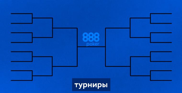 Турниры рума 888poker