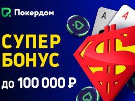 В руме ПокерДом пройдет акция «Быстрые деньги»