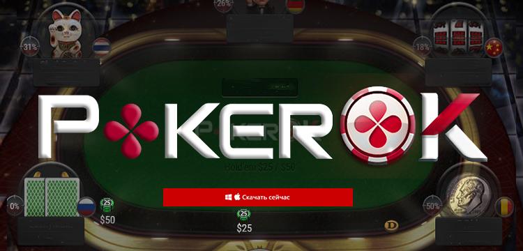 Советы тем, кто хочет начать играть на ПокерОК