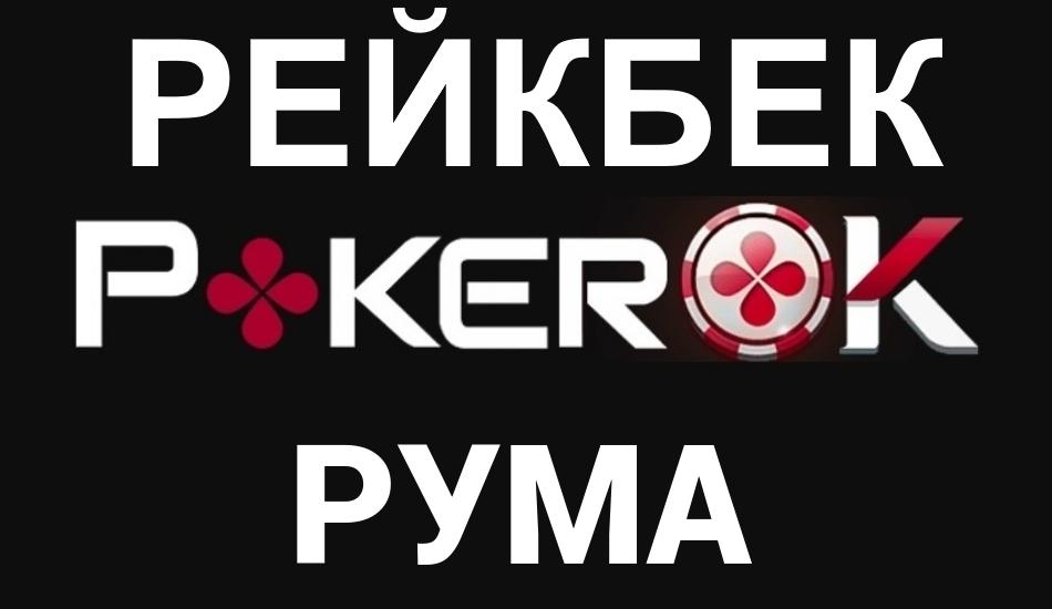 Есть ли система рейкбека в PokerOK
