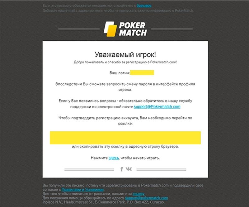 Сообщение об успешной регистрации в руме ПокерМатч