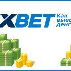 Вывод денег БК 1хБет