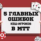 Любите играть в МТТ? Избегайте этих 5 ошибок!