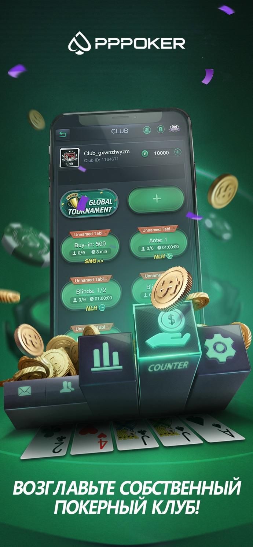 Игра в PPPoker возможна только через мобильный телефон