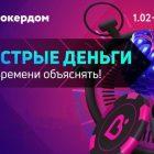 В руме ПокерДом пройдет акция «Быстрые деньги», а также будет разыгран быстрый приз до 100 тысяч рублей