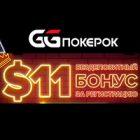 Бонус для новичков на GGPokerOK!