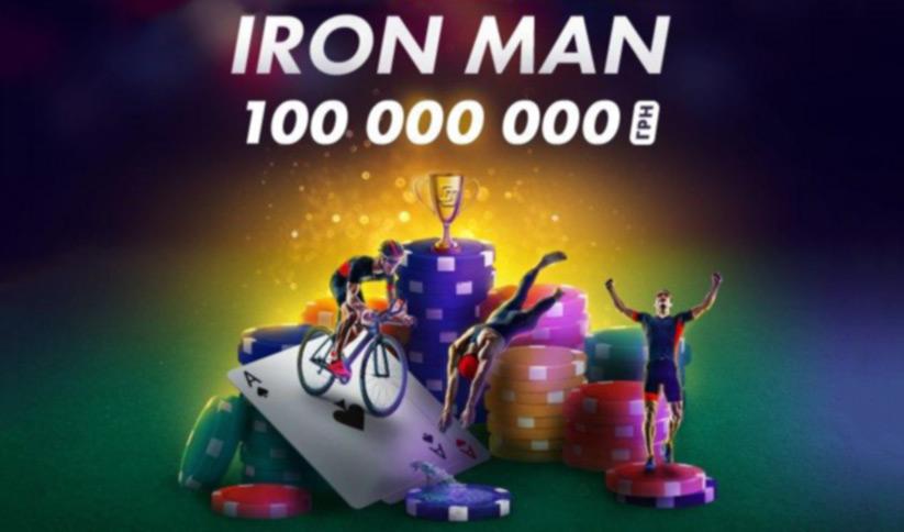 Серия турниров PokerMatch -Iron Man с призовым фондом 100 000 000 UAH.