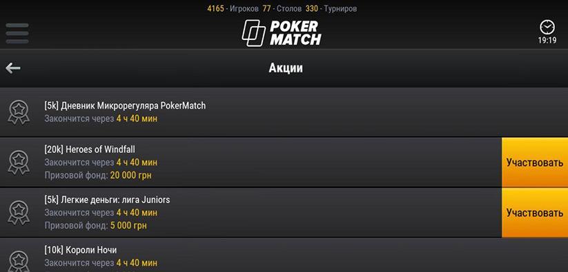 Акции в мобильной версии PokerMatch.