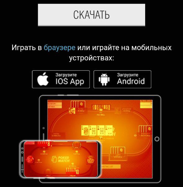 Игра в мобильном PokerMatch с iPhone под управлением iOS.