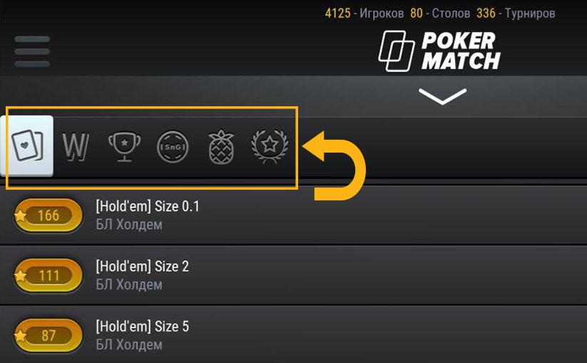 Разделы игр в мобильной версии клиента PokerMatch.