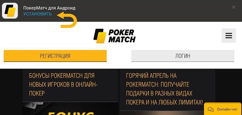 Скачивание мобильной версии PokerMatch с сайта рума.
