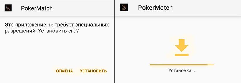 Установка мобильного приложения PokerMatch.