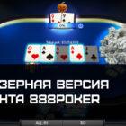 Обзор браузерной версии 888 Poker