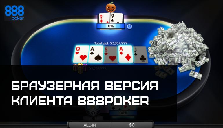 Играть в 888Покер в браузере
